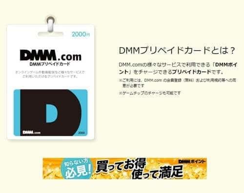 チャージし忘れたDMMプリペイドカードは使えなくなる?