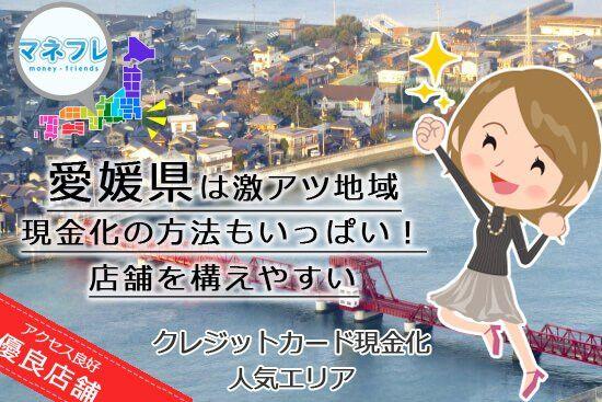 クレジットカード現金化愛媛県【松山】でお金を即振込のイチ押し業者はドコ?