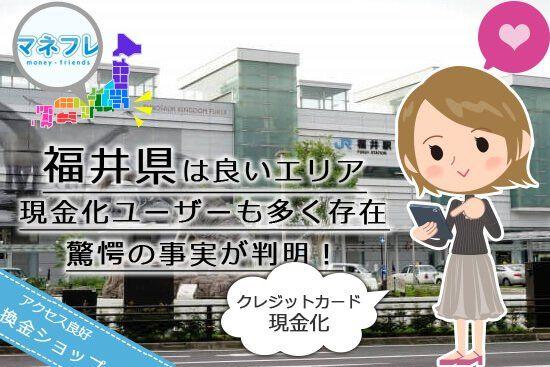 福井県のクレジットカード現金化(敦賀)貯金がない人向けのオススメ業者