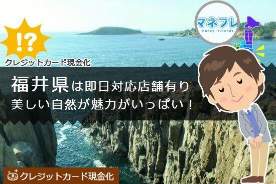 福井のクレジットカード現金化は即日対応の店舗が数多く存在している穴場スポットでもある