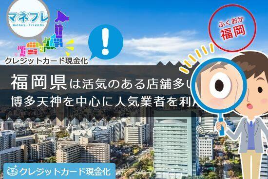 福岡県のクレジットカード現金化(博多 天神 北九州)即日優良店はお金がないときに急げ!
