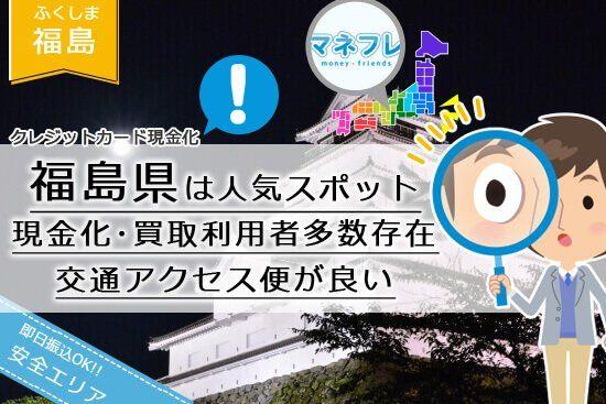 クレジットカード現金化福島県【会津若松】を満喫したい人に便利な地元の店舗型業者とは