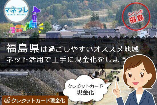 福島のクレジットカード現金化はネットで上手に活用しよう