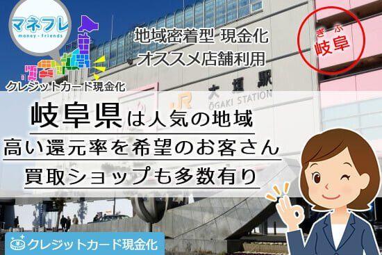 岐阜県のクレジットカード現金化(大垣)で知る人ぞ知る現金いらず