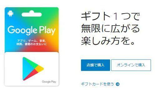 googleplayカードはアカウント登録型のプリペイドカード