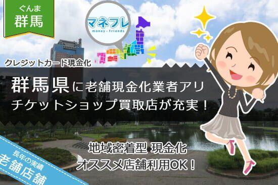 群馬県のクレジットカード現金化(前橋 高崎)でお金が欲しいを確実に提供する厳選ローカル店舗
