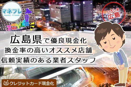 広島県のクレジットカード現金化(呉市 尾道)で勢いのある現金いらず最適業者お金まとめ