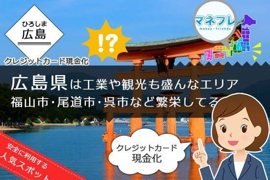 広島の呉・尾道エリア現金化は繁栄盛んな人気スポットです