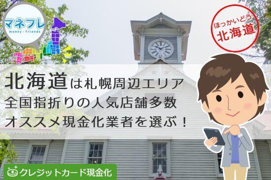 北海道の札幌現金化では全国屈指の人気店舗が名を連ねる