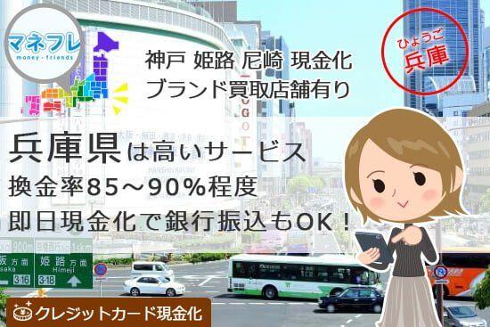 兵庫県クレジットカード現金化【神戸 姫路 尼崎】で評判の高い業者はココだ!