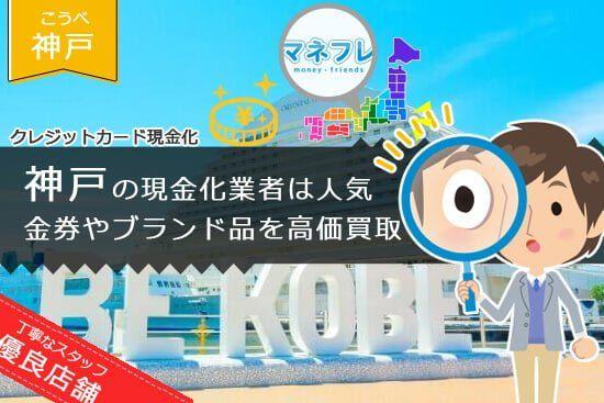 神戸の現金化業者はかなり人気で金券ブランド高価買取もできる