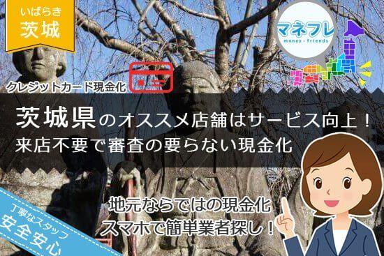 クレジットカード現金化茨城県【水戸 土浦】究極のマネーを得る方法を突き止めた!