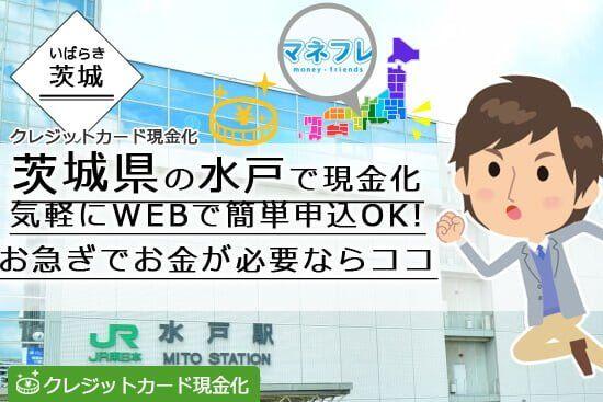 茨城の水戸で現金化はWEBで簡単に気軽に利用できるからお急ぎならココへ