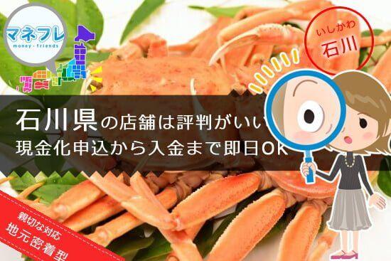 石川県のカード現金化は申込から入金まで即日OK