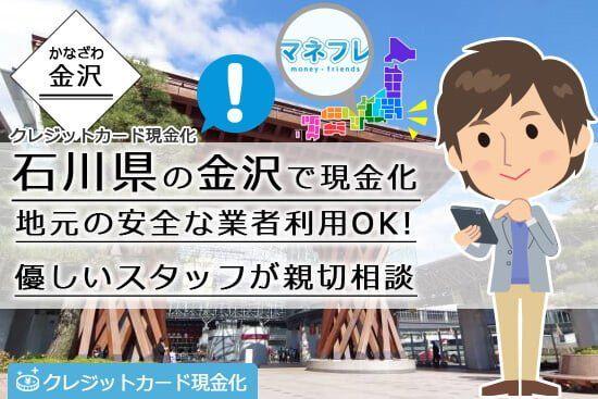 石川県のクレジットカード現金化(金沢)で効率的なお金を作る方法