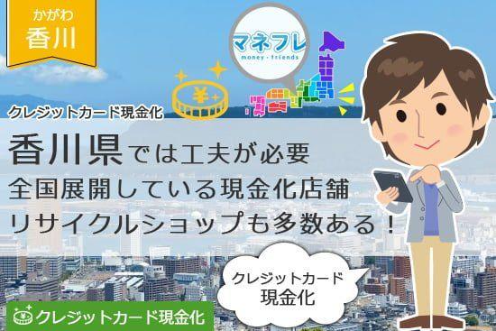 クレジットカード現金化香川県【高松】で割りの良い資金調達方法を探そう!