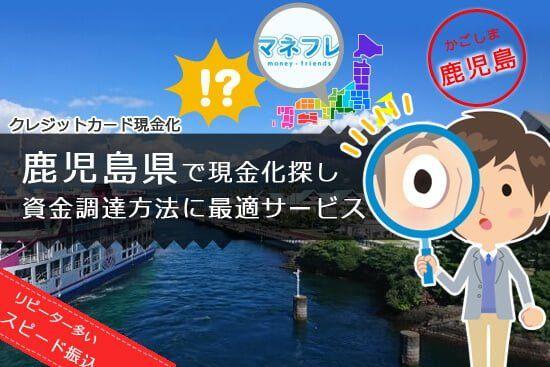 鹿児島県のクレジットカード現金化(指宿)にあるお金をくださいを現実にする店舗