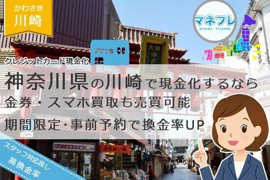 川崎で便利なクレジットカード現金化の店舗業者で期間限定・事前予約もできる