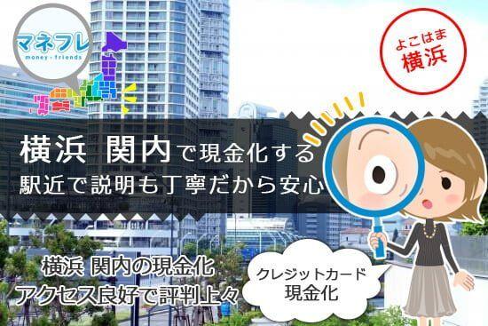 横浜や関内でクレジットカード現金化はアクセス良好でお客様からの評判も上々!