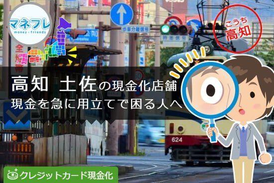 クレジットカード現金化高知県【土佐】の恵まれた優良店舗でピンチ利用方法とは