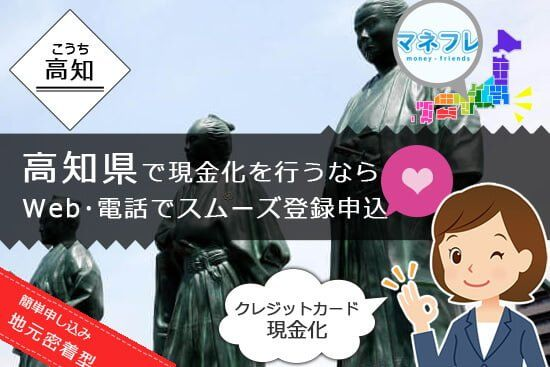 高知県で現金化をするならWEBや電話でスムーズ登録申込できるよ