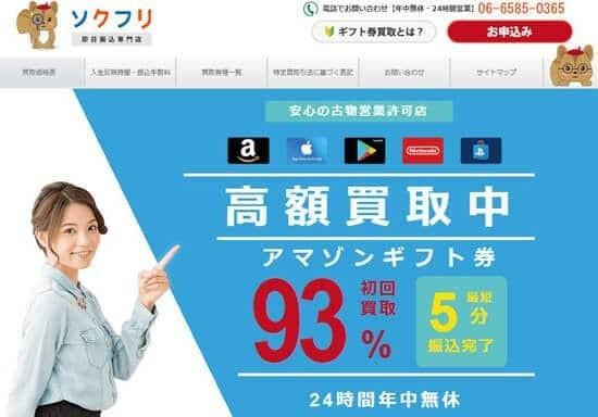 ソクフリのAmazonギフト券買取はお客様から大好評で人気が高い!