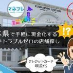 クレジットカード現金化熊本県の事情で上手に現金調達する一番大事なことは?
