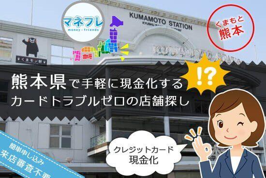 熊本県のクレジットカード現金化事情で上手に現金調達する一番大事なことは?