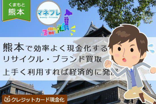 熊本で上手く現金化を効率よく行うならブランド買取やリサイクルも活用しよう