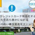 クレジットカード現金化京都府で優しい対応をする業者を見つける方法とは