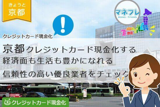 京都府のクレジットカード現金化で余裕がないお金を求める優しい業者