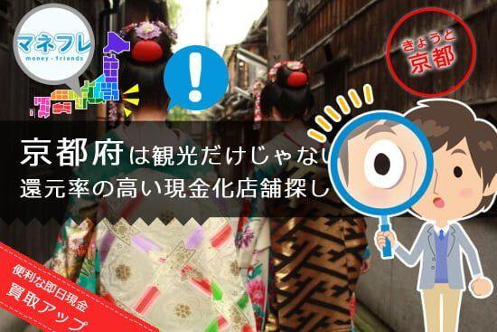 京都の還元率の高いクレジットカード現金化店舗探しは重要!