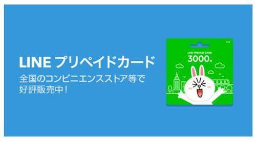 LINEプリペイドカードはLINE専用のプリペイドカード