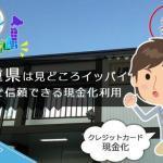 クレジットカード現金化三重県【津市】でピンチを切り抜ける業者を探そう!