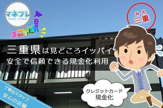 三重県のクレジットカード現金化(津市)で今日中にお金を作る話題の業者
