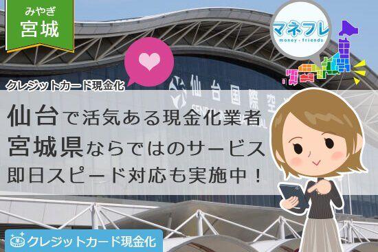 宮城県のクレジットカード現金化(仙台)お金が無い金欠時に頼りになるお店選びで不安悩みも解消!