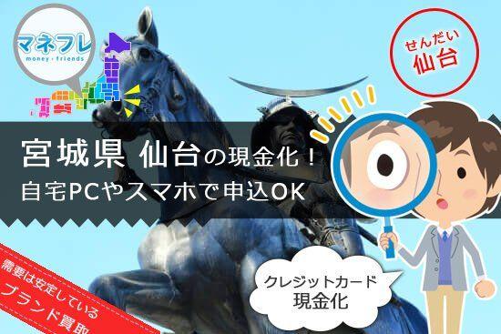 宮城県仙台の現金化は自宅のパソコンやスマホから申込OK