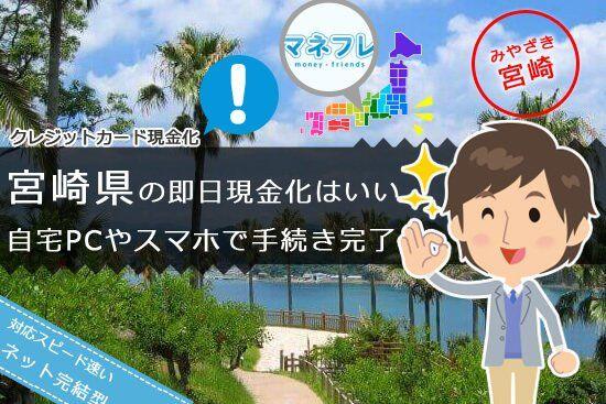 宮崎県のクレジットカード現金化(都城)評判で好評価の高い業者について紹介中!