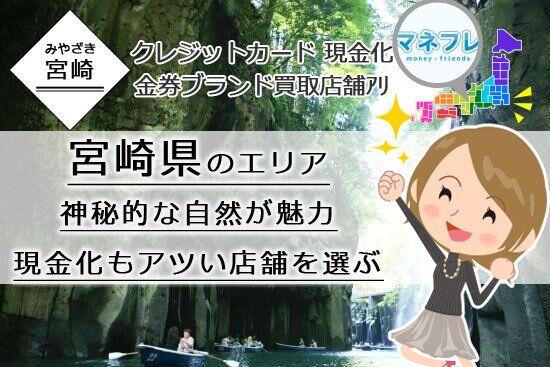 宮崎県エリアのアツい現金化店舗をくまなく探してみよう!
