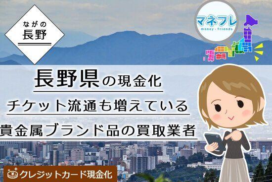 長野県のクレジットカード現金化で心に余裕がない時に役立つ即金ゲットの店舗をチョイス!
