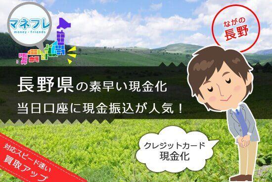 長野県の素早い現金化は当日口座に現金振込だからかなり人気!