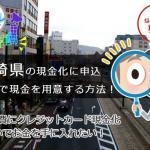 クレジットカード現金化長崎県【佐世保】で遊びつくすための方法を知りたい