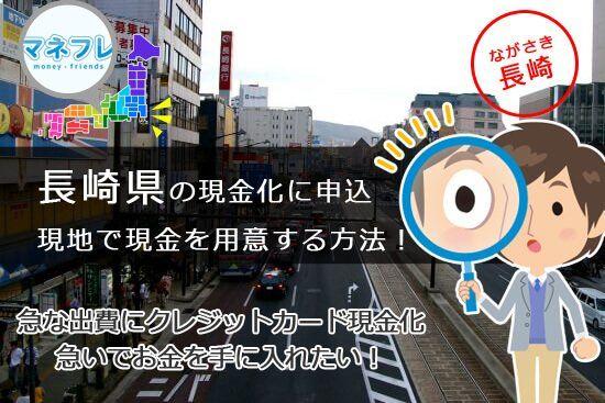 長崎県のクレジットカード現金化(佐世保)即金で遊びつくすための方法を知りたい