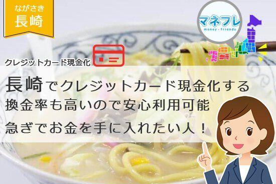 長崎でお急ぎでお金をクレジットカード現金化で手に入れたい人はコチラへ