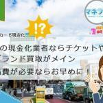 クレジットカード現金化奈良県で古都巡りを楽しみたい人に耳寄りな業者情報を教えます!