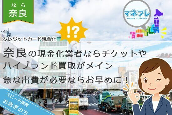奈良県のクレジットカード現金化でお金が無い人に耳寄りな業者情報