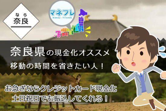 奈良のクレジットカード現金化なら土日祝日でも振込してくれるからオススメ!