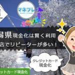クレジットカード現金化新潟県で金欠のピンチを救う最高換金業者で明るい未来を!
