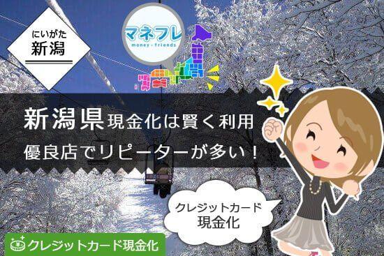 新潟県のクレジットカード現金化で今日中に金欠のピンチを救う最高換金業者!