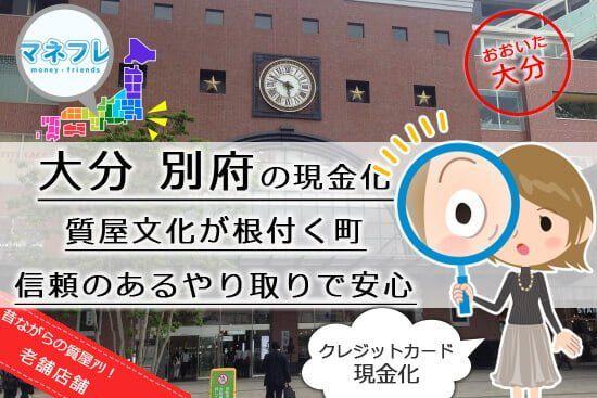 大分県のクレジットカード現金化(別府)で即日スピード対応を確実に行う手段とは